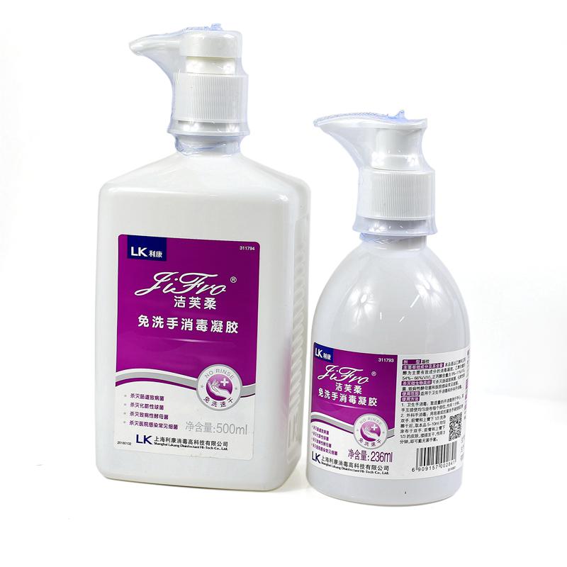 3瓶裝 醫用免洗凝膠酒精抑菌快速干洗家用手部外科手消毒液500ml